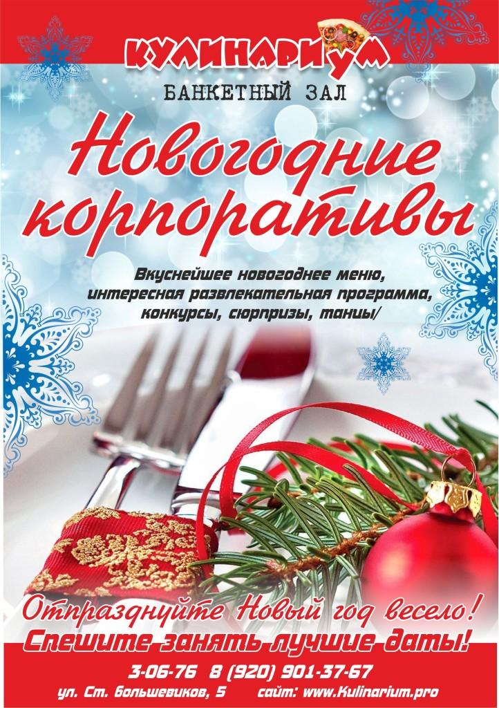 novogodnie-korporativyi-kulinarium